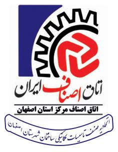 اتحادیه صنف تاسیسات مکانیک ساختمان اصفهان